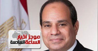 موجز 6.. السيسى لرئيس تويوتا: مصر مؤهلة لتصبح محورا للصناعات اليابانية