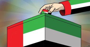 كاريكاتير الصحف الإماراتية.. الإماراتيون ينتخبون مجلسهم الوطنى الإتحادى