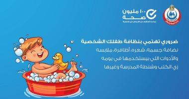 مبادرة 100 مليون صحة: الحرص على النظافة الشخصية يحمى من 4 أمراض