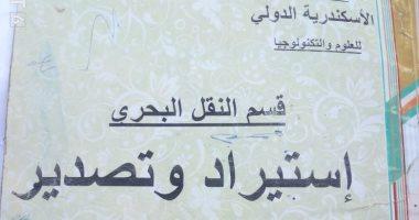 """""""شهادات فشنك"""".. قصة معهد منح شهادات جامعية بدون ترخيص بالإسكندرية"""
