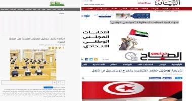 اختتام الدورة الـ28 لرابطة وكالات أنباء البحر المتوسط بالجزائر
