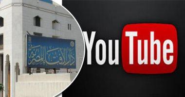 دار الإفتاء توضح حكم الربح من نشر فيديوهات على يوتيوب.. فيديو