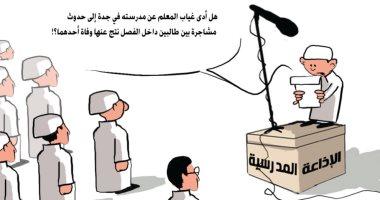 كاريكاتير الصحف السعودية يبرز الدور الحيوى للمعلم فى العملية التعليمية