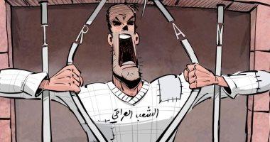 """كاريكاتير الصحف السعودية.. """"بغداد حرة.. إيران برة"""""""