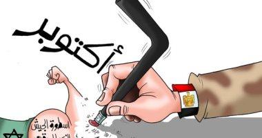 """الجيش المصرى يمحى أسطورة الجيش الذى لا يقهر بكاريكاتير """"اليوم السابع"""""""