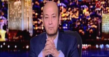 عمرو أديب يعلق على أزمة سد النهضة: مصر تتحرك بشكل قانونى ودبلوماسى