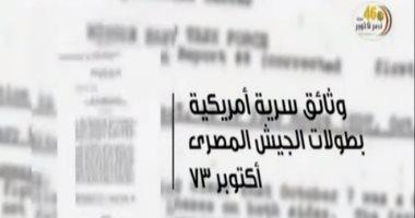 فيديو.. وثائق سرية أمريكية عن بطولات وصلابة الجيش المصرى فى حرب أكتوبر 73