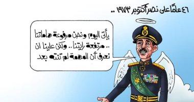 رجل الحرب والسلام يوجه نصيحة للأجيال القادمة فى كاريكاتير اليوم السابع