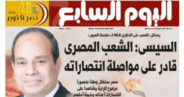 اليوم السابع.. السيسي يقدم رسائل النصر فى الذكرى الـ46 لملحمة العبور