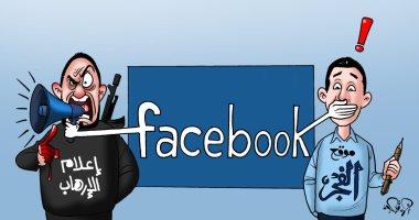 """فيس بوك منبر إعلام الإرهاب.. إغلاق صفحات موقع الفجر فى كاريكاتير """"اليوم السابع"""""""