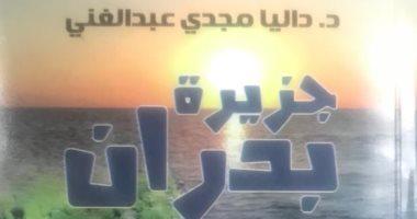 """""""جزيرة بدران"""" رواية جديدة لـ داليا مجدى عبد الغنى عن روايات الهلال"""