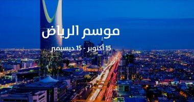 كل هذه العروض تجدها فى موسم الرياض.. فعاليات بلا حدود × 70 يوما