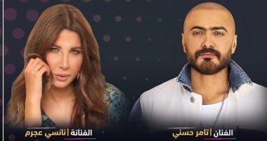 تامر حسنى ونانسى عجرم يحييان حفلا غنائيا فى السعودية 18 أكتوبر
