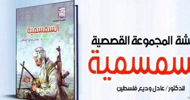 """مناقشة المجموعة القصصية """"السمسمية لـ عادل وديع فلسطين.. 27 أكتوبر"""