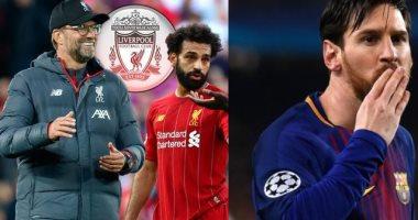 كلوب: أهمية محمد صلاح فى ليفربول مثل ميسي مع برشلونة