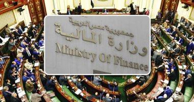 وزارة المالية ومجلس النواب