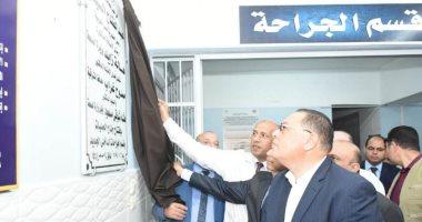 صور.. 7 معلومات عن جناح عمليات مستشفى أبو كبير الجديد فى الشرقية