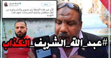 فيديو.. عبد الله الشريف الكذاب.. منطقة محرم بيك تكشف كذبة اقتحام منزله