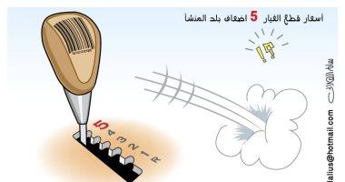 """كاريكاتير الصحف السعودية.. أسعار قطع غيار السيارات """"نار"""""""
