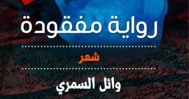 """رواية مفقودة.. ديوان جديد لـ وائل السمرى عن """"هيئة الكتاب"""""""