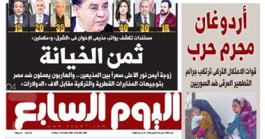 """أردوغان مجرم حرب.. غدا بـ""""اليوم السابع"""""""