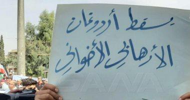 تظاهرات فى لندن ضد العدوان التركى بسوريا