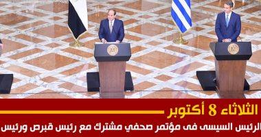 فيديو جراف.. كيف تحركت مصر لمواجهة العدوان التركى على سوريا؟