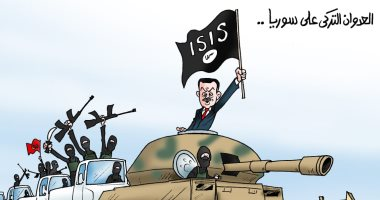 أردوغان يرفع لواء داعش ويحرر الإرهابيين فى عدوانه على سوريا.. كاريكاتير