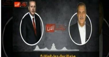 فيديو.. تسريب صوتى لأردوغان يتآمر فيه على محافظ إزمير