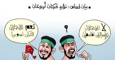 حماس بوجهين.. ترفض الاحتلال الإسرائيلى.. وتؤيد العدوان التركى على سوريا.. كاريكاتير