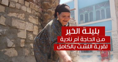 بليلة الخير.. أم نادية تزرع قمح بنفسها لتطعم قرية كاملة من صنع يدها.. فيديو