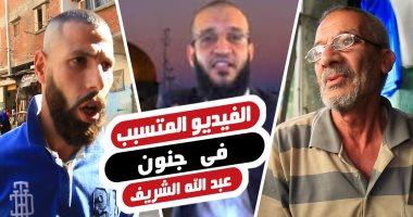 """إكسترا نيوز تبث فيديو يكشف نفاق  الإخوانى عبد الله الشريف لـ""""أردوغان"""""""