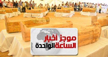 موجز أخبار الساعة 1 ظهرا ..  الأثار تعلن اكتشاف 30 تابوتا خشبيا تعود للأسرة 22 الفرعونية