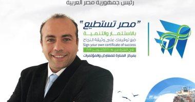 """مستثمر مصرى: حملة إعلانية بـ4 لغات على السوشيال ميديا لصالح """"مصر تستطيع"""""""