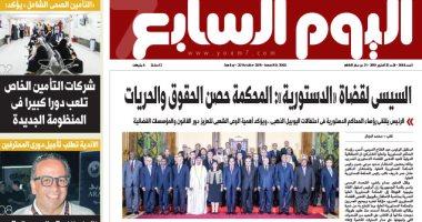 اليوم السابع.. السيسى لقضاة «الدستورية»: المحكمة حصن الحقوق والحريات