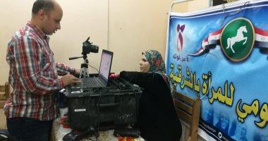 القومى للمرأة بالشرقية: إستخراج 150 بطاقة رقم قومى بالمجان لغير القادرات بمركز الزقازيق