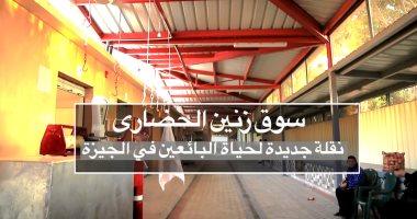 فيديو سوق زنين الحضارى نقلة جديدة لحياة البائعين فى الجيزة