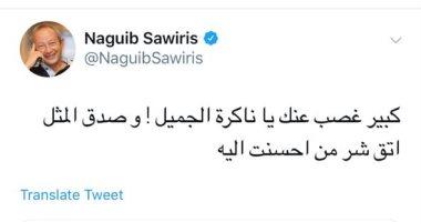 نجيب ساويرس يرد على ليليان داوود