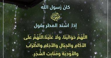 دعاء المطر.. أبرز ما ورد من أدعية مأثورة عن النبى