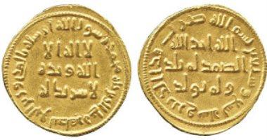 بيع دينار أموى عمره أكثر من 1000 عام بـ4.7 مليون دولار.. اعرف التفاصيل