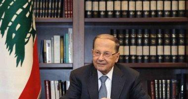 الرئيس اللبنانى يؤكد ضرورة معالجة الأوضاع المالية وتأمين حاجات المواطنين