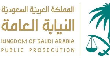 النيابة السعودية: 57 عاما حبس وغرامة 25 مليون ريال لـ16 متورطا بغسيل الأموال