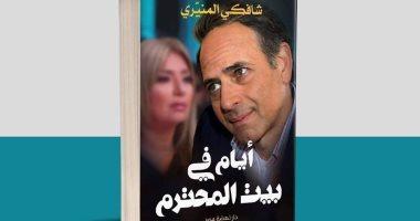 """شافكى المنيرى تصدر كتابا عن ممدوح عبد العليم بعنوان """"أيام فى بيت المحترم"""""""
