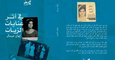 """حفل فى الكتب خان لإطلاق كتاب """"فى أثر عنايات الزيات"""" لـ إيمان مرسال"""