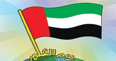 كاريكاتير الصحف الإماراتية.. الإمارات ترفرف بيوم العلم