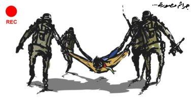 كاريكاتير فلسطينى.. جرائم مصورة لقوات الاحتلال الإسرائيلى ضد المواطنين العزل