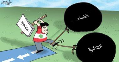 كاريكاتير الصحف الإماراتية.. اللبنانيون يحاولون التخلص من الطائفية و الفساد