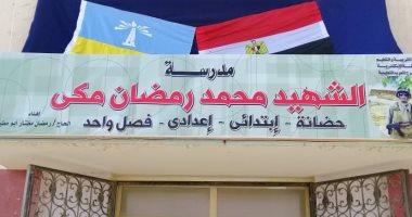 إطلاق اسم الشهيد محمد رمضان مكى على إحدى مدارس برج العرب