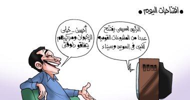 الرئيس السيسي يفتتح مشروعات قومية بالسويس وسيناء.. فى كاريكاتير اليوم السابع