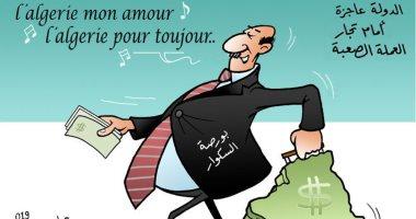 كاريكاتير جزائرى.. الدولة تعجز أمام تجار العملة الصعبة